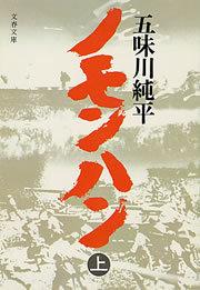 ノモンハン(上)-電子書籍