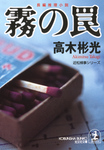霧の罠-電子書籍