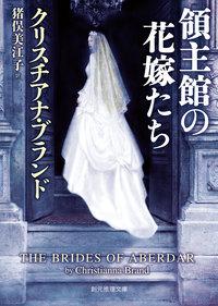 領主館の花嫁たち
