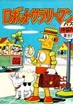 ロボットサラリーマン-電子書籍