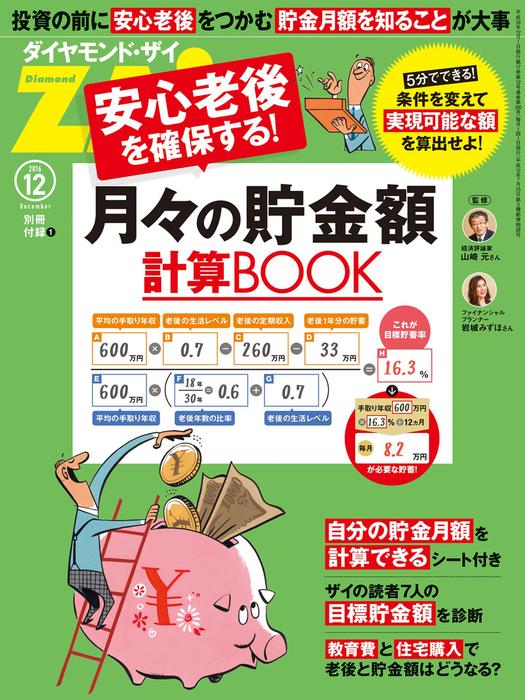 月々の貯金額計算BOOK-電子書籍-拡大画像