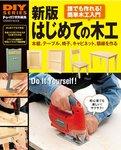 新版 はじめての木工-電子書籍
