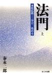法門 上 本化仏教―学び、弘める-電子書籍