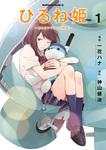 ひるね姫 ~知らないワタシの物語~(1)-電子書籍