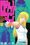 ロケットマン(8)-電子書籍