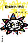 飛び出せ!青春-電子書籍