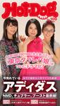 Hot-Dog PRESS (ホットドッグプレス) no.109 今売れているアディダス NMD、チュブラー、ブースト最前線!-電子書籍