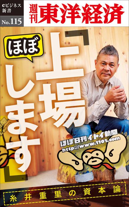 「ほぼ、上場します」糸井重里の資本論―週刊東洋経済eビジネス新書No.115-電子書籍-拡大画像