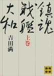 鎮魂戦艦大和(上)-電子書籍
