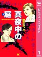 「真夜中の庭(クイーンズコミックスDIGITAL)」シリーズ