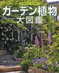 ガーデン植物大図鑑-電子書籍