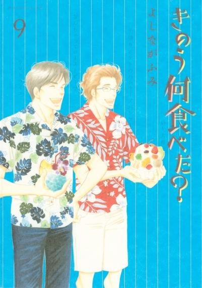 きのう何食べた?(9)-電子書籍