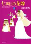 七番目の花嫁-電子書籍