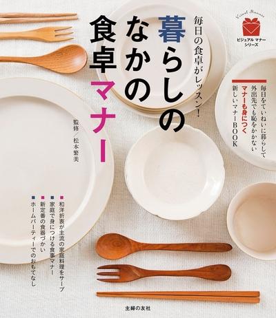暮らしのなかの食卓マナー-電子書籍