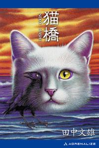 猫橋-電子書籍