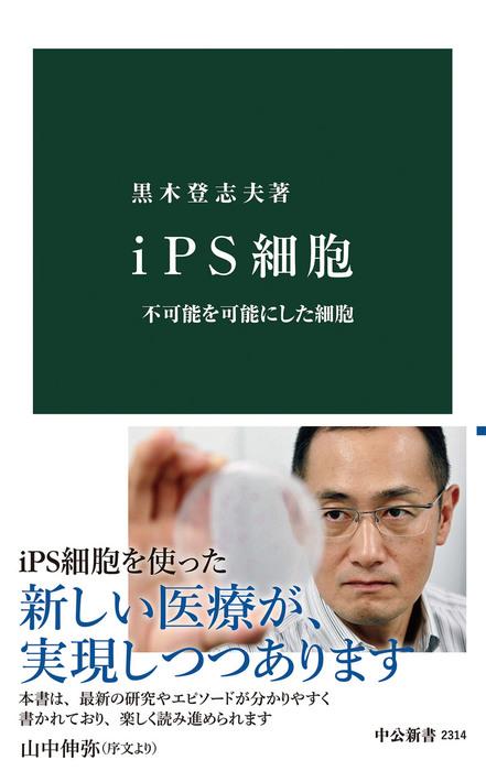iPS細胞 不可能を可能にした細胞-電子書籍-拡大画像