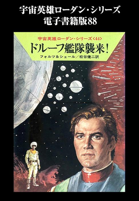 宇宙英雄ローダン・シリーズ 電子書籍版88 ドルーフ艦隊襲来!拡大写真