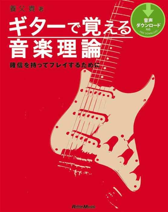 ギターで覚える音楽理論 確信を持ってプレイするために拡大写真