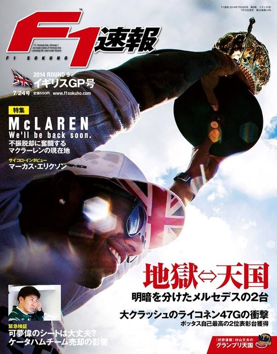 F1速報 2014 Rd09 イギリスGP号拡大写真