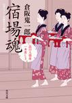 宿場魂 品川人情串一本差し 3-電子書籍