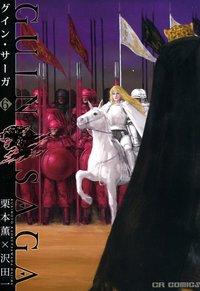 グイン・サーガ 6-電子書籍