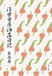 浮世女房洒落日記-電子書籍