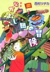 西村ツチカ作品集 なかよし団の冒険-電子書籍