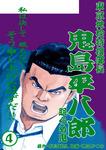 鬼島平八郎(4)-電子書籍