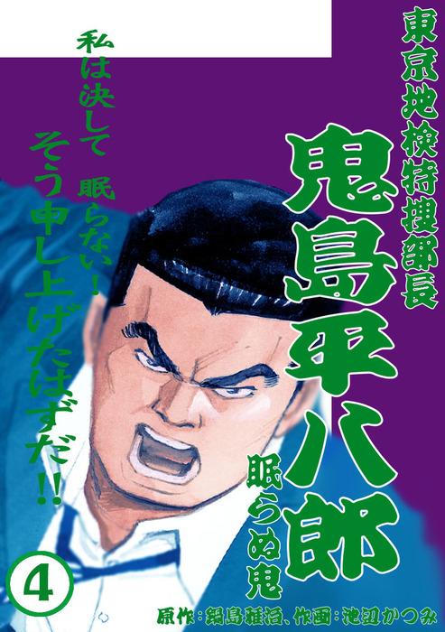鬼島平八郎(4)-電子書籍-拡大画像