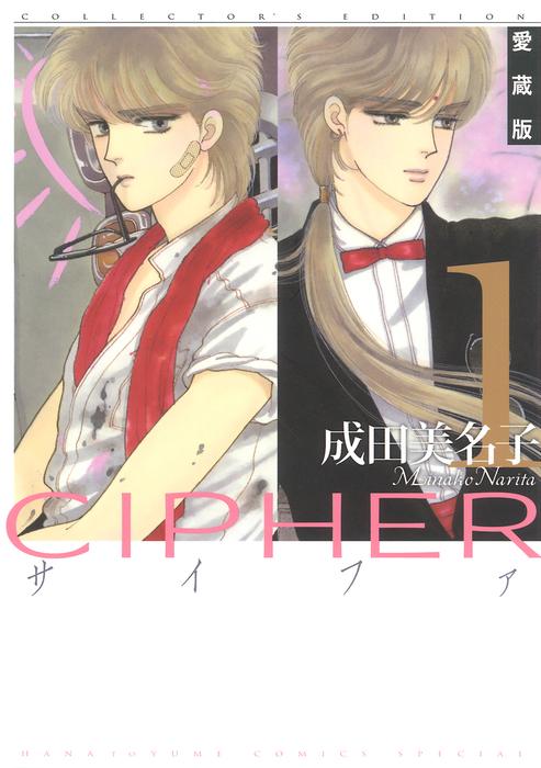 愛蔵版 CIPHER 【電子限定カラー完全収録版】 1巻拡大写真