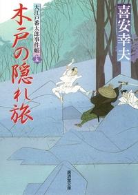 木戸の隠れ旅 大江戸番太郎事件帳
