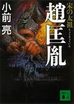 宋の太祖 趙匡胤-電子書籍