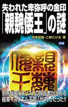 「ムー・スーパーミステリー・ブックス」シリーズ
