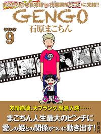 GENGO ラウンド9