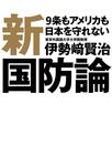 新国防論  9条もアメリカも日本を守れない-電子書籍