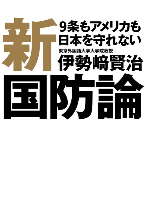 新国防論  9条もアメリカも日本を守れない-電子書籍-拡大画像
