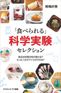 「食べられる」科学実験セレクション 身近な料理の色が変わる? たった1分でアイスができる?