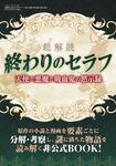 超解読 終わりのセラフ 天使と悪魔と吸血鬼の黙示録-電子書籍
