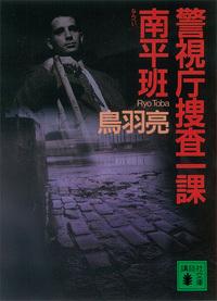 警視庁捜査一課南平班-電子書籍