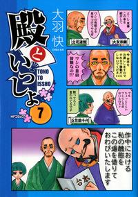 殿といっしょ 7-電子書籍