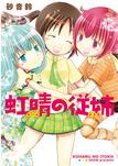 虹晴の従姉-電子書籍