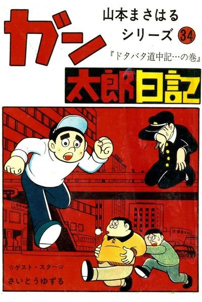 ガン太郎日記 「ドタバタ道中記…の巻」-電子書籍