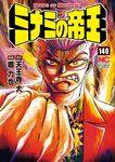 ミナミの帝王 140-電子書籍