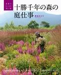 十勝千年の森の庭仕事-電子書籍