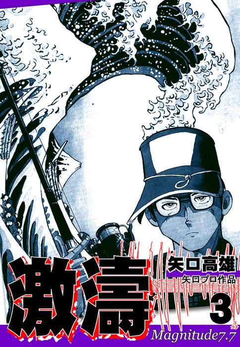激濤(3)-電子書籍-拡大画像