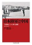 日本陸軍と中国 ──「支那通」にみる夢と蹉跌-電子書籍