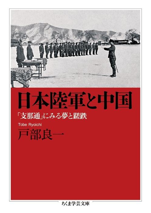 日本陸軍と中国 ──「支那通」にみる夢と蹉跌-電子書籍-拡大画像