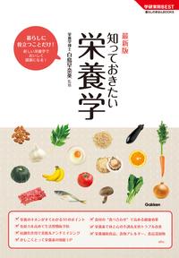 最新版 知っておきたい栄養学