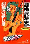 乳房の殺し屋-電子書籍