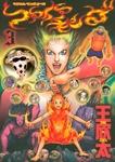 ファイアキング マジカル・マンガ・オペラ(3)-電子書籍